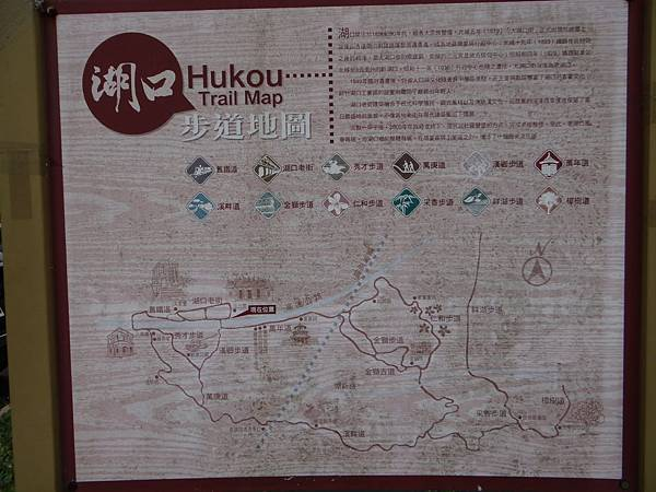 湖口老街附近8個登山步道 (2).JPG