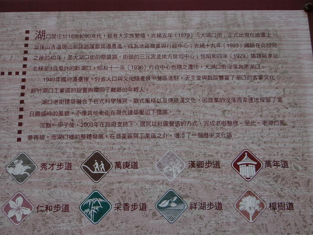 湖口老街附近8個登山步道 (1).JPG