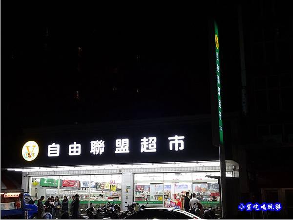 自由聯盟超市對面-2020澤鍋物.jpg