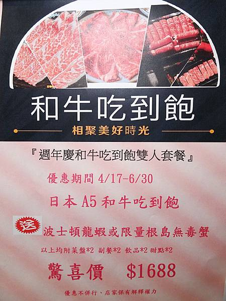 和牛吃到飽菜單-2020澤鍋物 (3).jpg