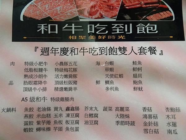 和牛吃到飽菜單-2020澤鍋物 (1).JPG