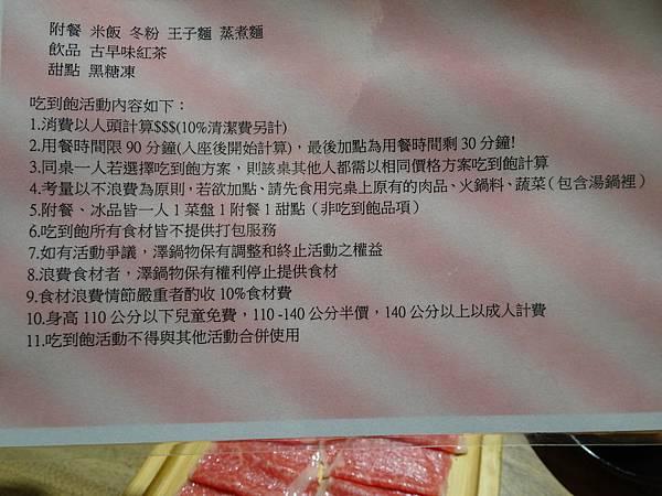 和牛吃到飽規則-2020澤鍋物.JPG