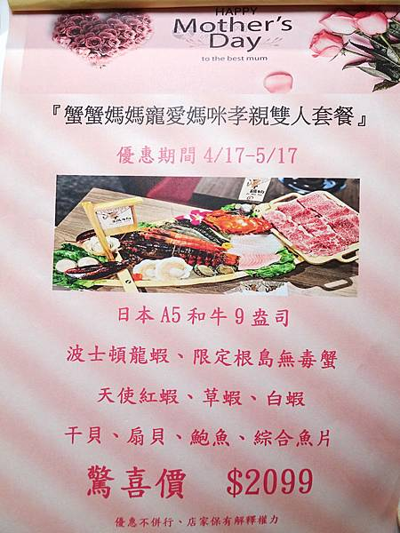 蟹蟹媽媽寵愛媽咪孝親雙人套餐-2020澤鍋物.jpg