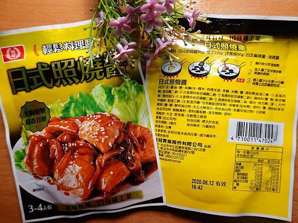 桂冠日式照燒醬-輕鬆料理醬 (2).JPG