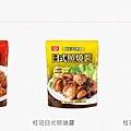 桂冠輕鬆料理醬系列.JPG