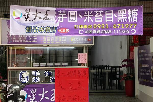 星大王甜品專賣-水湳店 (4).jpg