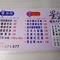 星大王甜品專賣水湳店menu.jpg