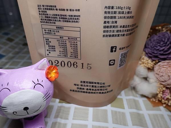 蜜汁原味豬肉條-母湯呷爆汁肉條 (6).JPG
