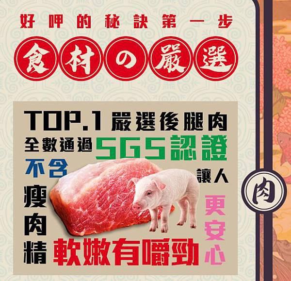 母湯呷原料豬後腿肉.JPG
