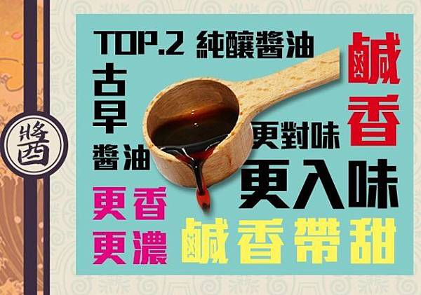母湯呷爆汁肉條純釀醬油.JPG