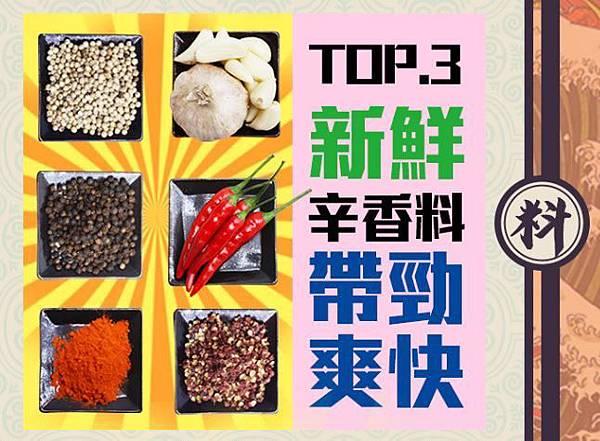 母湯呻爆汁肉條-新鮮辛香料.JPG
