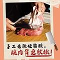 手工去除硬筋膜-母湯呷爆汁肉條.JPG