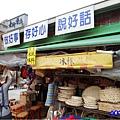 湖口-老街藝品柑仔店10.jpg