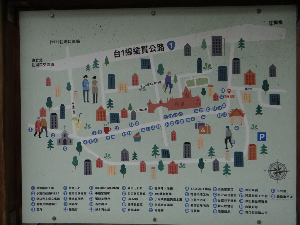 湖口老街商家位置地圖.JPG