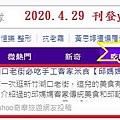 2020.4.29邱媽媽傳統美食-湖口老街.JPG