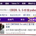 2020.5.5沙鹿-MITAKA 3e cafe.JPG