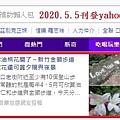 2020.5.5新竹-金獅步道.JPG