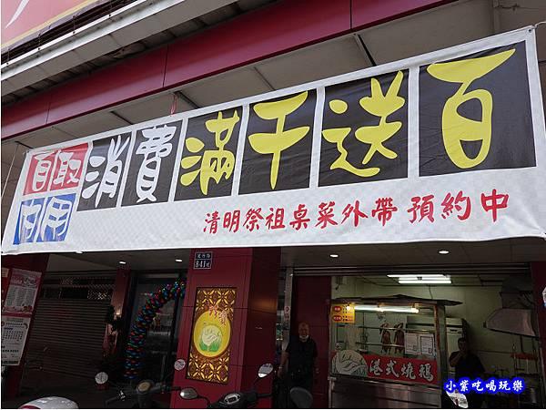 台中-珍寶燒肥鵝餐廳 (4)18.jpg
