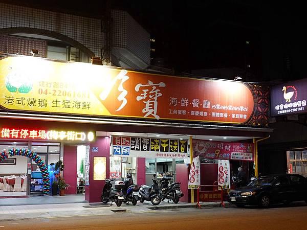 台中-珍寶燒肥鵝餐廳 (1).jpg