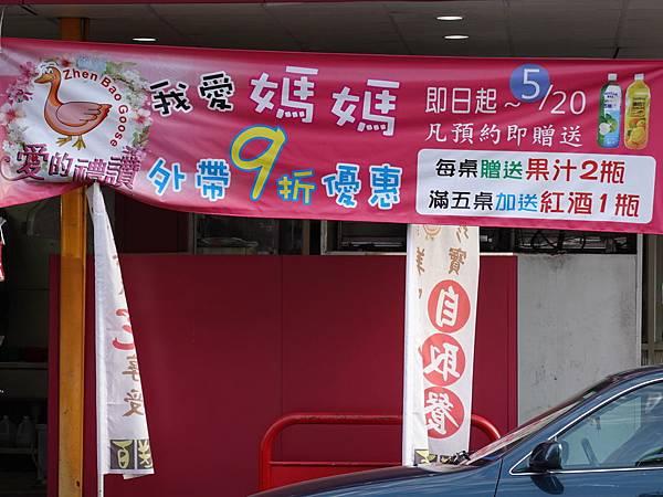 台中-珍寶燒肥鵝餐廳 (3).JPG