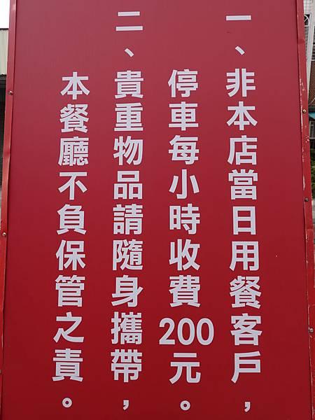 珍寶燒肥鵝餐廳-停車場 (2).JPG