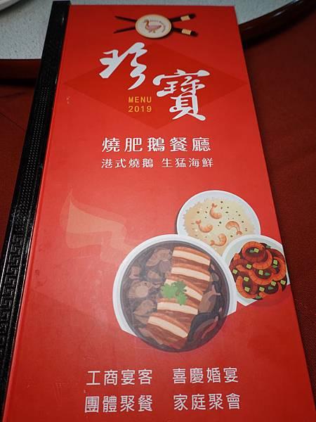 珍寶燒肥鵝餐廳菜單 (2).JPG