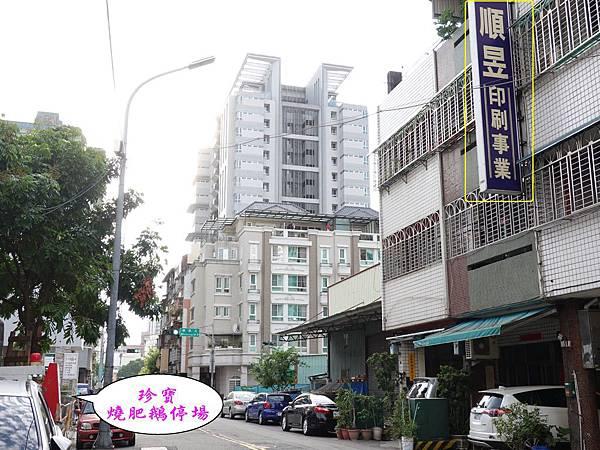 珍寶燒肥鵝餐廳-停車場 (6).jpg