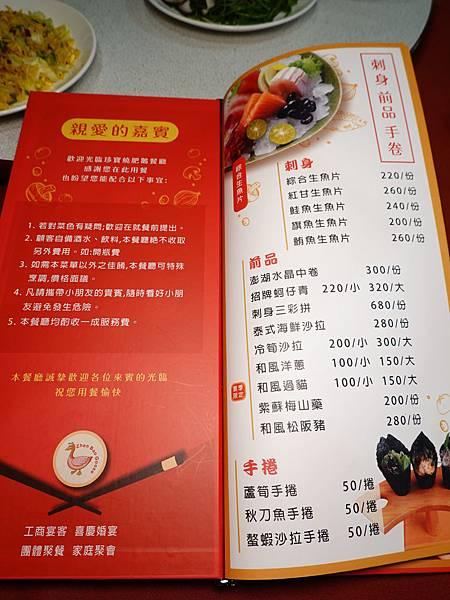 珍寶燒肥鵝餐廳菜單 (3).JPG