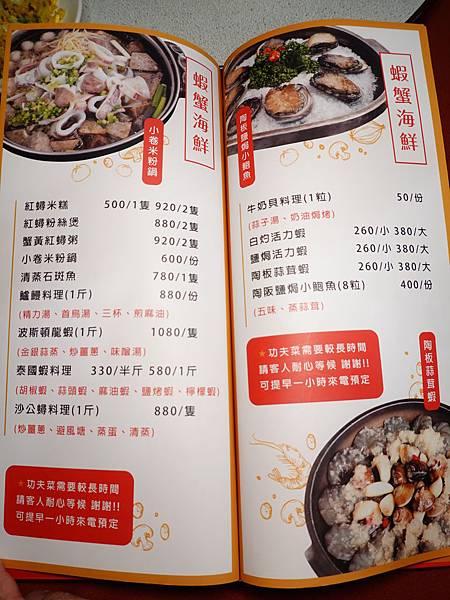 珍寶燒肥鵝餐廳菜單 (5).JPG