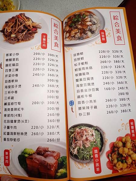 珍寶燒肥鵝餐廳菜單 (6).JPG