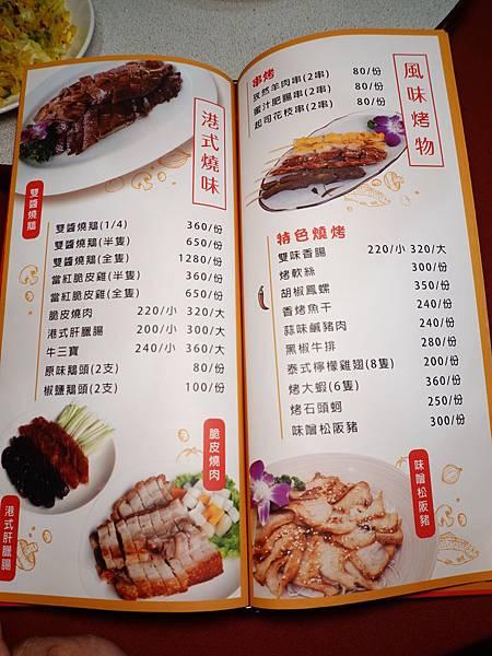 珍寶燒肥鵝餐廳菜單 (4).JPG