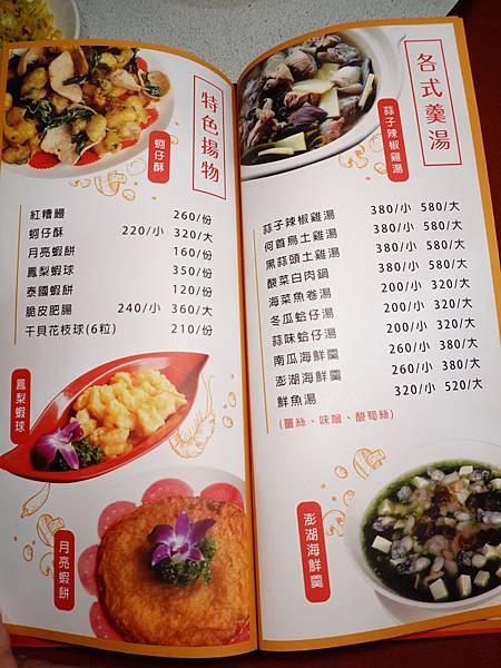 珍寶燒肥鵝餐廳菜單 (7).JPG