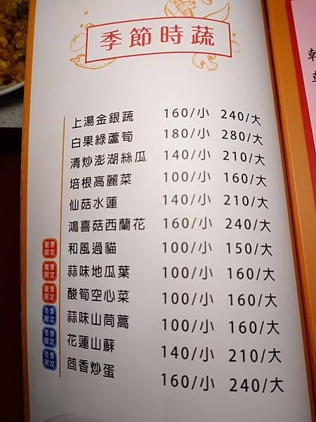 珍寶燒肥鵝餐廳菜單 (9).JPG