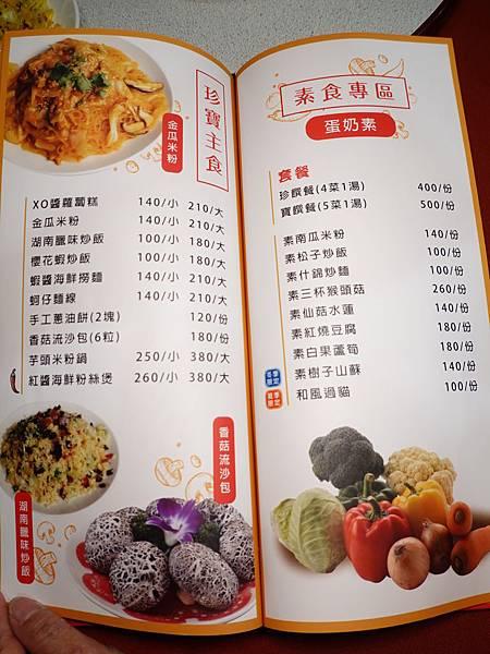 珍寶燒肥鵝餐廳菜單 (8).JPG