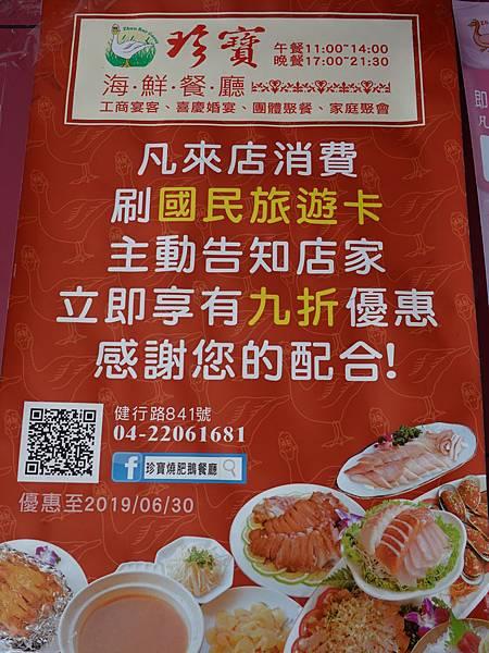 國旅卡打9折-珍寶燒肥鵝餐廳.JPG