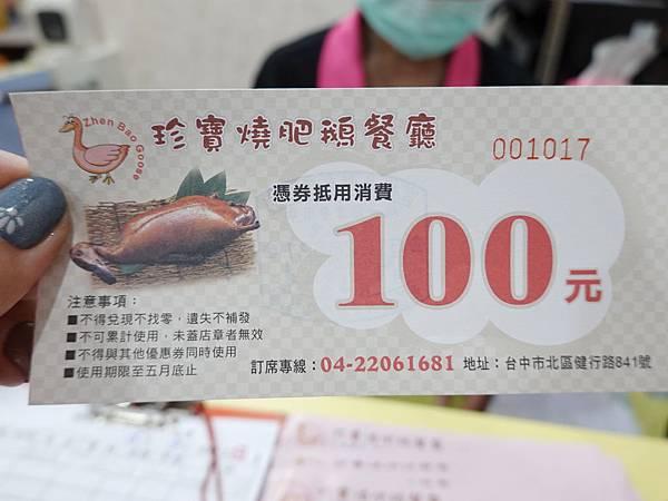 滿額送的抵用券-珍寶燒肥鵝餐廳 (1).jpg