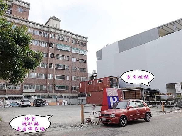 珍寶燒肥鵝餐廳-停車場 (3).jpg