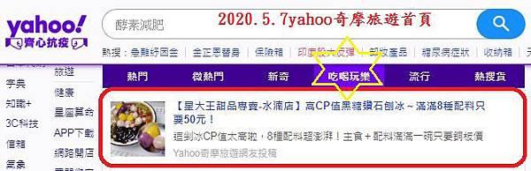 2020.5.7星大王甜品專賣店-水湳店.JPG