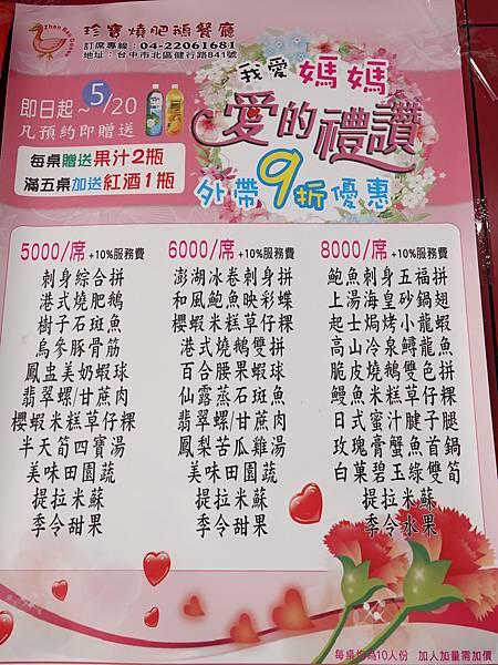 2020母親節桌菜菜單-珍寶燒肥鵝餐廳.JPG