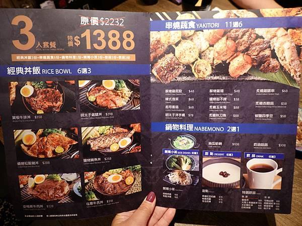 3人大河屋派對分享組合餐內容.JPG
