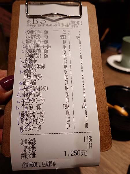 2020.4-26二訪吃組合餐-大河屋南崁店二訪.JPG