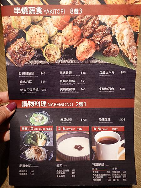 2人大河屋派對分享組合餐內容 (1).JPG