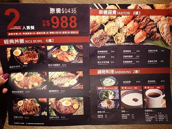 2人大河屋派對分享組合餐內容 (2).JPG