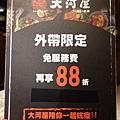 外帶打88折-大河屋南崁店二訪.JPG