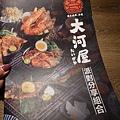 大河屋派對分享組合餐.JPG