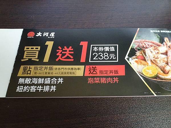 米塔集團振興消費券 (3).JPG
