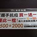 米塔集團振興消費券 (2).JPG