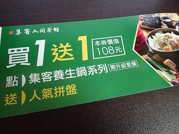 米塔集團振興消費券 (8).JPG