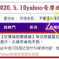 2020.5.10台中-珍寶燒肥鵝餐廳.JPG
