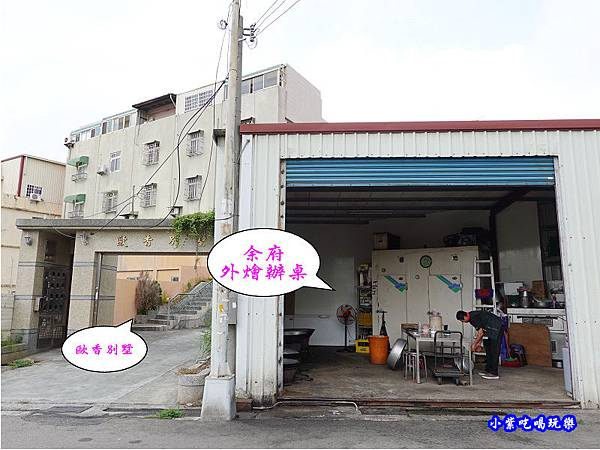 白色鐵皮屋-余府香酥鴨 (2).jpg